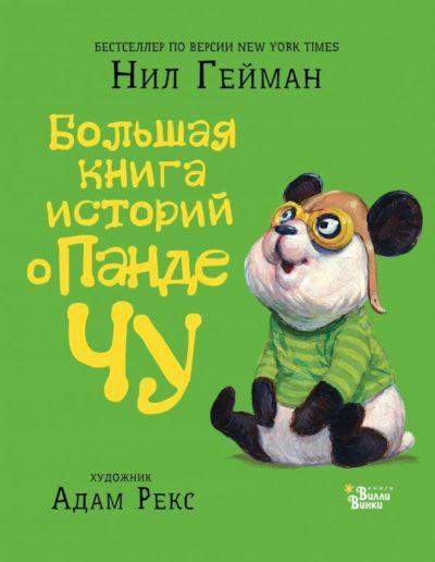 picture-books - Большая книга историй о панде Чу -