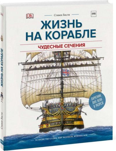 detskij-non-fikshn - Жизнь на корабле. Чудесные сечения -