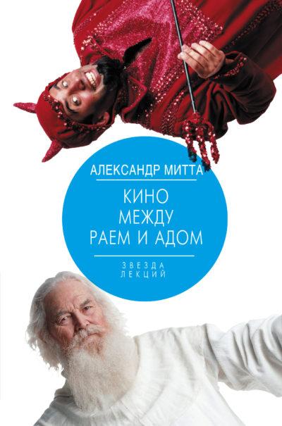 pisatelstvo - Кино между раем и адом. Кино по Эйзенштейну, Чехову, Шекспиру, Куросаве, Феллини, Хичкоку, Тарковскому... -