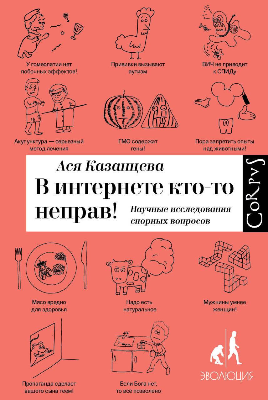 nauchno-populyarnaya-literatura - В интернете кто-то неправ! Научные исследования спорных вопросов -