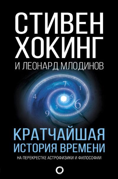 nauchno-populyarnaya-literatura - Кратчайшая история времени -