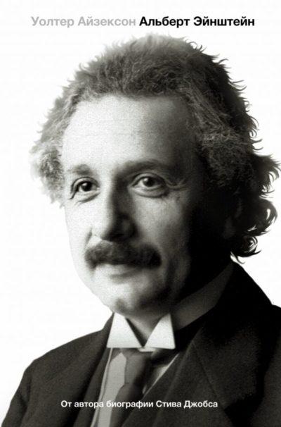 realnye-istorii - Эйнштейн. Его жизнь и его Вселенная -