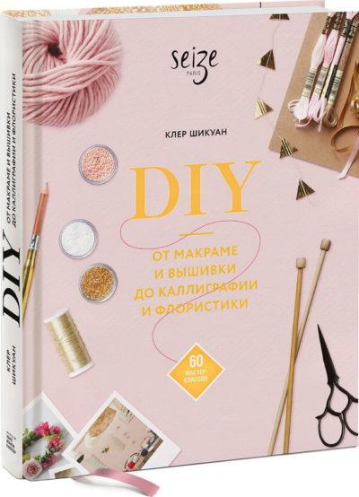 dom - DIY. От макраме и вышивки до каллиграфии и флористики. 60 мастер-классов -