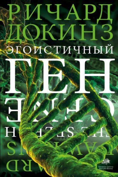 nauchno-populyarnaya-literatura - Эгоистичный ген -