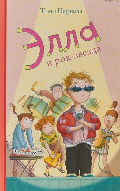 detskaya-hudozhestvennaya-literatura - Элла и рок-звезда -