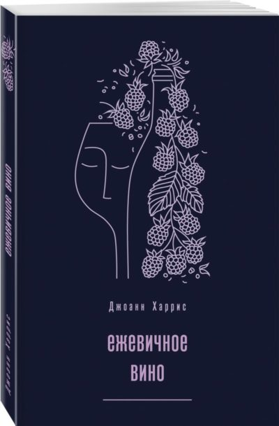sovremennaya-proza - Ежевичное вино -