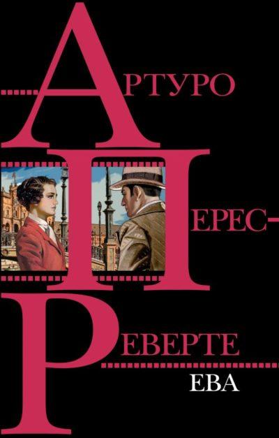 detektivy - Ева -