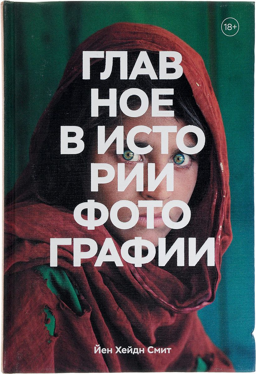 iskusstvo - Главное в истории фотографии. Жанры, произведения, темы, техники -
