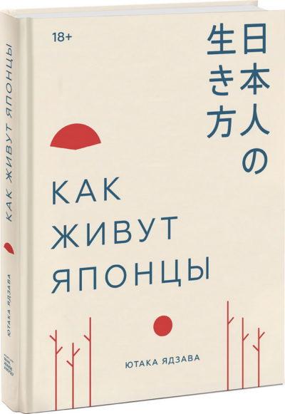 realnye-istorii - Как живут японцы -