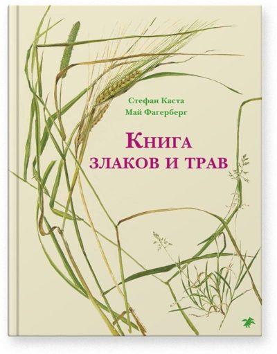 detskij-non-fikshn - Книга злаков и трав -