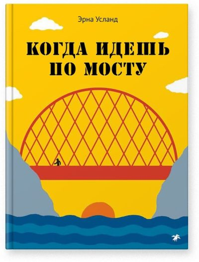 detskij-non-fikshn - Когда идешь по мосту -
