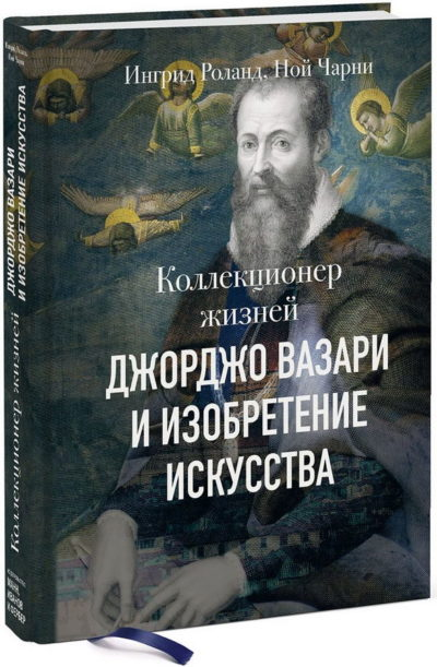 iskusstvo - Коллекционер жизней. Джорджо Вазари и изобретение искусства -