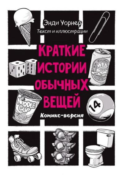 komiksy - Краткие истории обычных вещей. Комикс версия -