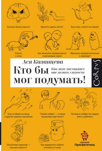 nauchno-populyarnaya-literatura - Кто бы мог подумать! Как мозг заставляет нас делать глупости -