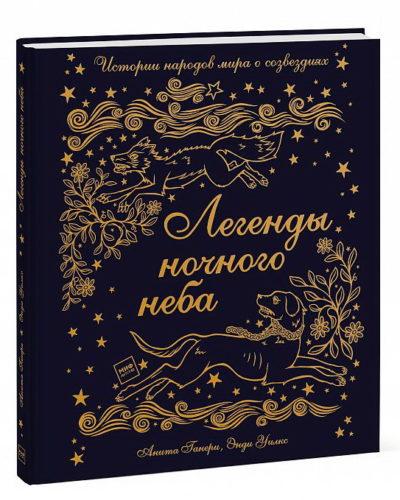 detskij-non-fikshn - Легенды ночного неба. Истории народов мира о созвездиях -