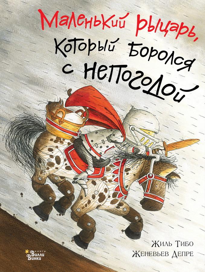 picture-books - Маленький рыцарь, который боролся с непогодой -