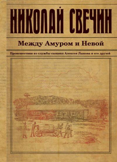 sovremennaya-russkaya-literatura - Роковые числа / Между Амуром и Невой -