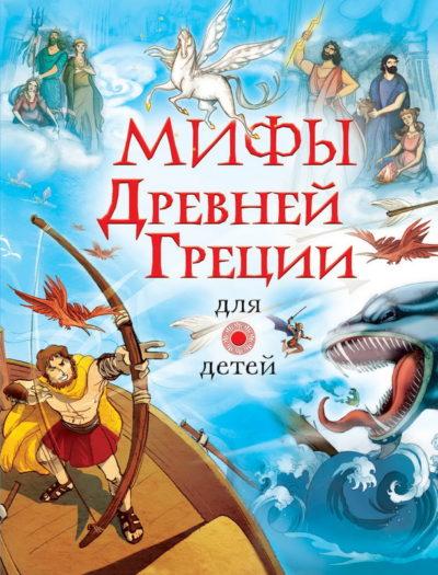 detskaya-hudozhestvennaya-literatura - Мифы Древней Греции для детей -