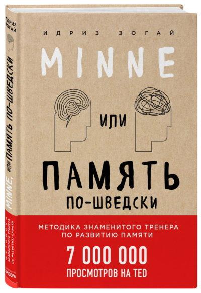nauchno-populyarnaya-literatura - Minne, или Память по-шведски -