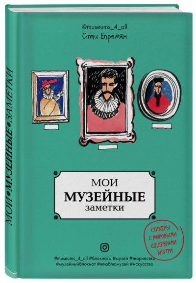 iskusstvo - Мои музейные заметки -