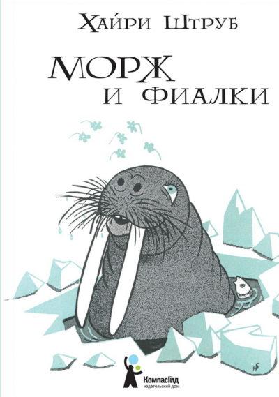 detskaya-hudozhestvennaya-literatura - Морж и фиалки -