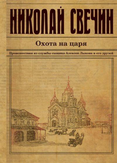 sovremennaya-russkaya-literatura - Охота на царя -