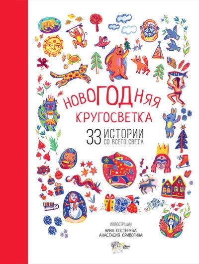 detskaya-hudozhestvennaya-literatura - Новогодняя кругосветка. 33 истории со всего света -