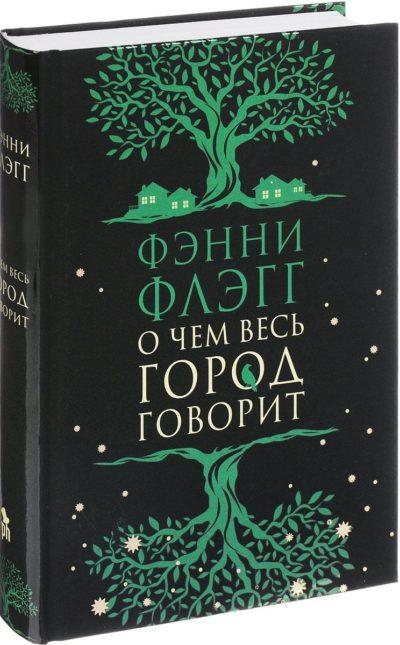 sovremennaya-proza - О чем весь город говорит -