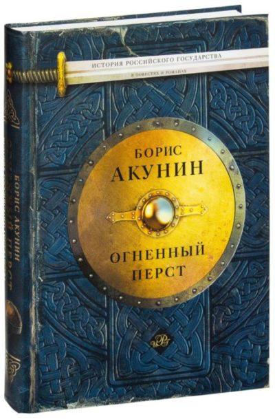 sovremennaya-literatura - Огненный перст -