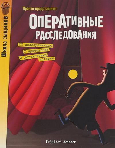 tvorchestvo-s-detmi - Оперативные расследования -
