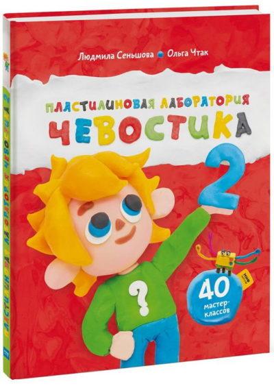 tvorchestvo-s-detmi - Пластилиновая лаборатория Чевостика 2 -
