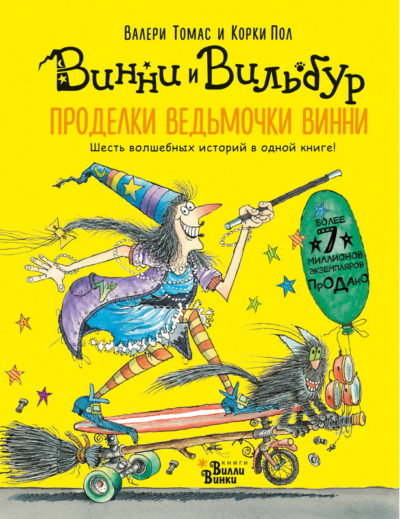 picture-books - Проделки ведьмочки Винни -