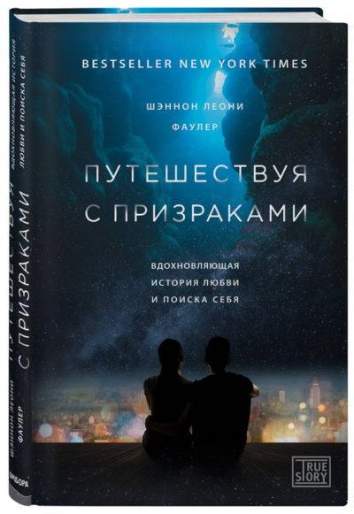 realnye-istorii - Путешествуя с призраками. Вдохновляющая история любви и поиска себя -