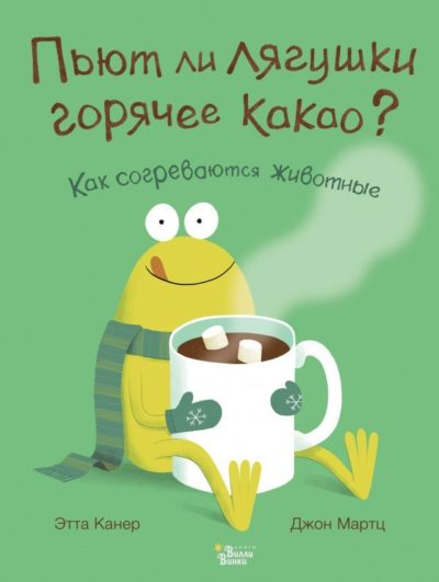 picture-books - Пьют ли лягушки горячее какао? -