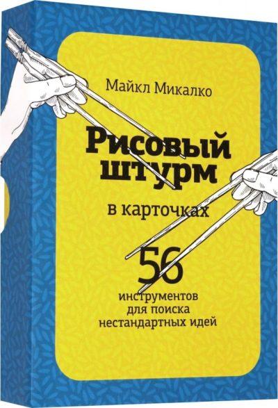 tvorcheskoe-razvitie - Рисовый штурм в карточках. 56 инструментов для поиска нестандартных идей -