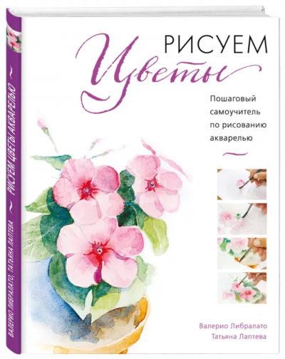 risovanie - Рисуем цветы акварелью. Пошаговое руководство от итальянского мастера -
