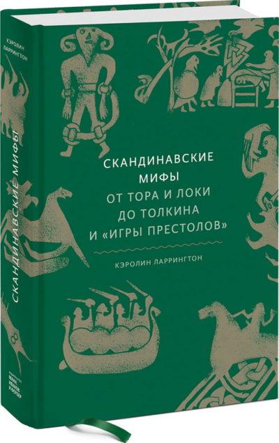 iskusstvo - Скандинавские мифы. От Тора и Локи до Толкина и Игры престолов -