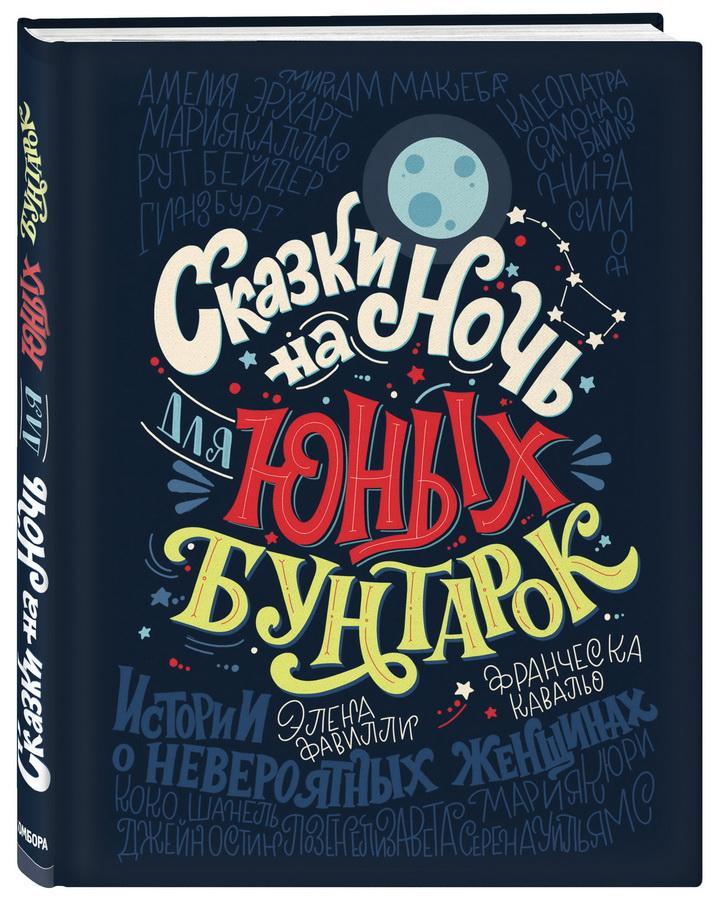 detskij-non-fikshn - Сказки на ночь для юных бунтарок. 100 вдохновляющих историй о невероятных женщинах -
