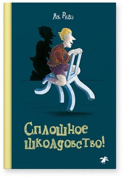 detskaya-hudozhestvennaya-literatura - Сплошное школдовство -
