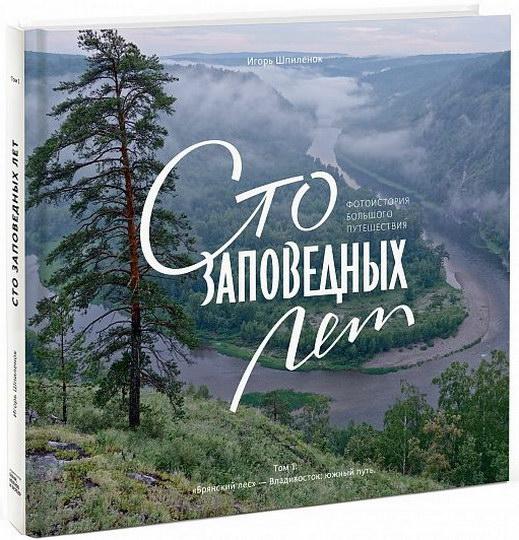 iskusstvo - Сто заповедных лет. Фотоистория большого путешествия. Том 1: от Брянского леса до Владивостока -