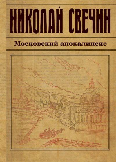 detektivy - Московский апокалипсис -