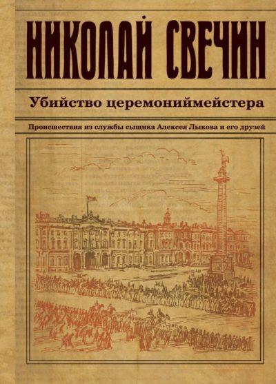 sovremennaya-literatura - Убийство церемониймейстера -