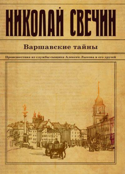 sovremennaya-russkaya-literatura - Варшавские тайны -