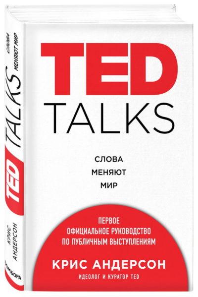 tvorcheskoe-razvitie - TED TALKS. Слова меняют мир. Первое официальное руководство по публичным выступлениям -