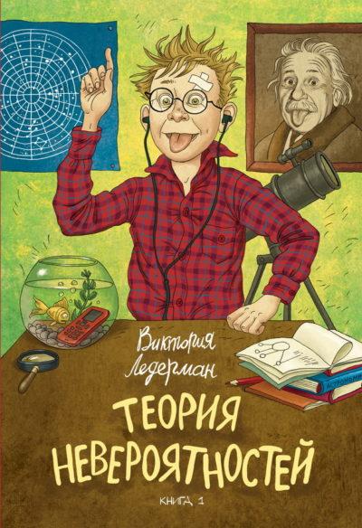 detskaya-hudozhestvennaya-literatura - Теория невероятностей -