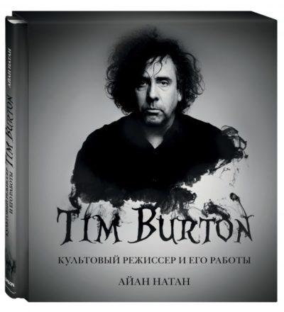 iskusstvo - Тим Бертон. Культовый режиссер и его работы -