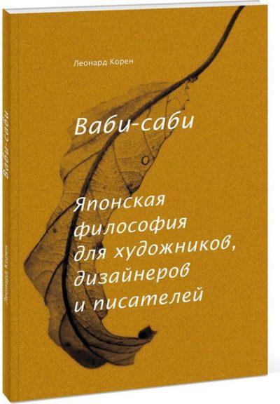 tvorcheskoe-razvitie - Ваби-саби. Японская философия для художников, дизайнеров и писателей -