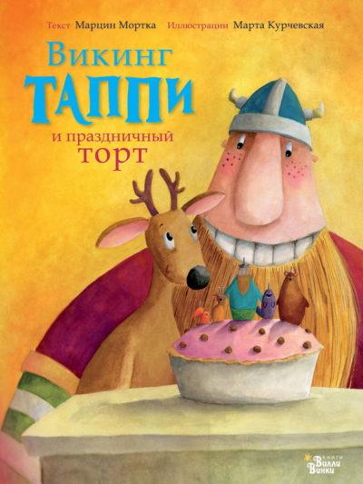 picture-books - Викинг Таппи и праздничный торт -
