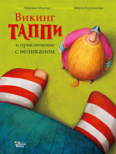 picture-books - Викинг Таппи и приключение с великаном -