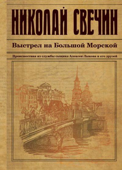 sovremennaya-literatura - Выстрел на Большой Морской -